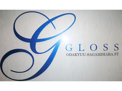 GLOSS~グロス~男性用1枚目詳細