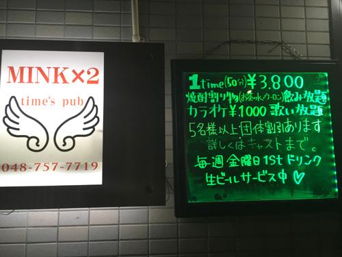 Time's pub MINKx2男性用2枚目詳細