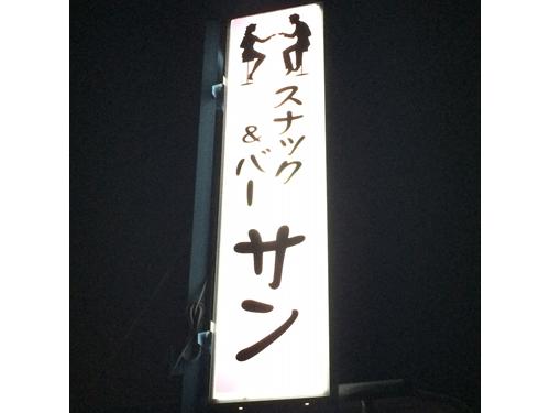 スナック サン男性用1枚目詳細