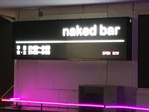 naked bar男性用2枚目詳細