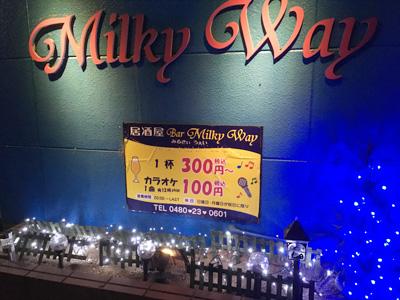 居酒屋BAR ミルキーウェイ…の画像