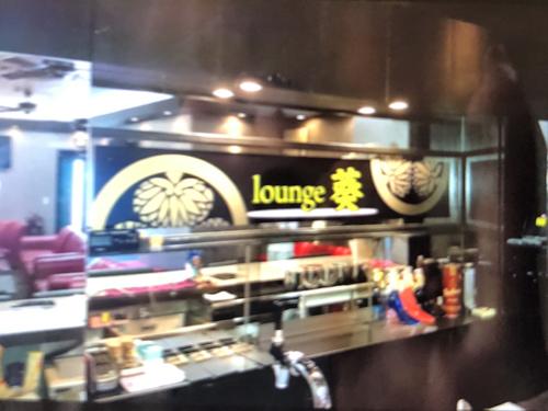 lounge 葵の画像