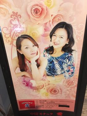 中国すなっく 愛…の画像