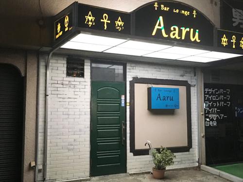 Aaru~アアルの画像