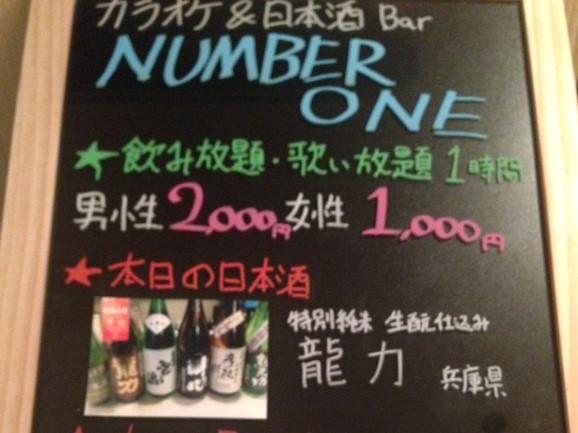 日本酒Bar NUMBER ONE男性用1枚目