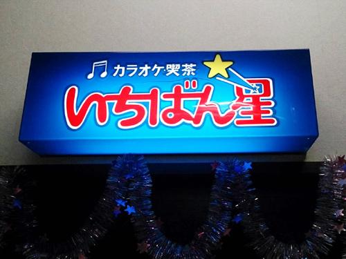 カラオケ・喫茶 いちばん星男性用1枚目