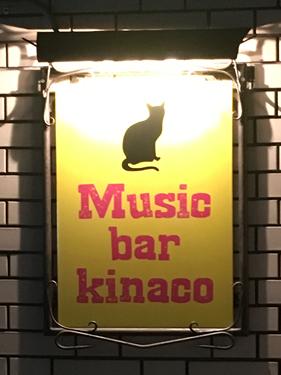 Music Bar Kinaco(き…の画像