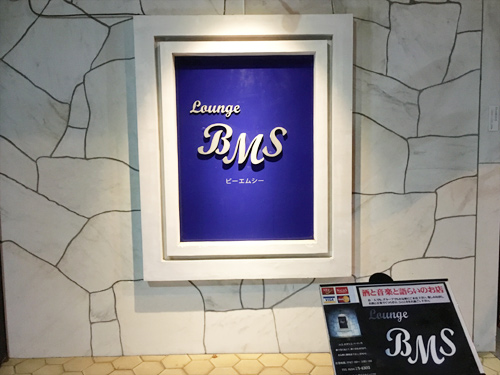 ラウンジ BMSの画像