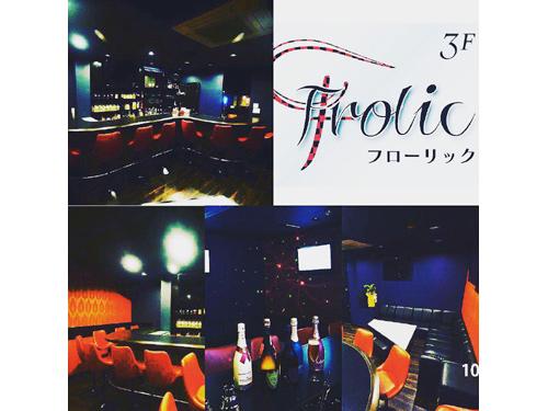 Frolic(フローリック)…の画像