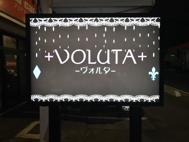 VOLUTAの画像
