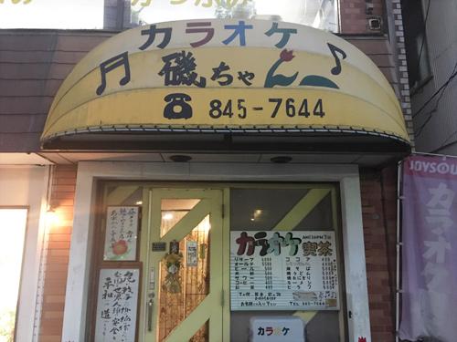 カラオケ 磯ちゃん男性用1枚目