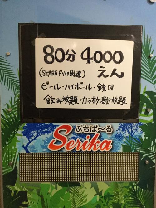 ぷちば~るSerika男性用3枚目詳細