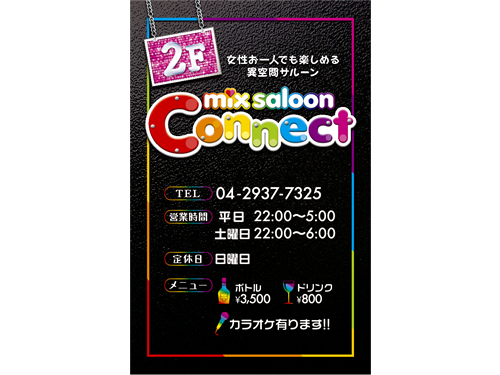 mix saloon connectの画像
