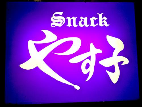 スナック やす子…の画像