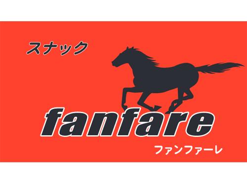 スナック fanfare…の画像